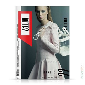What's The Fashion? №22, март 2015