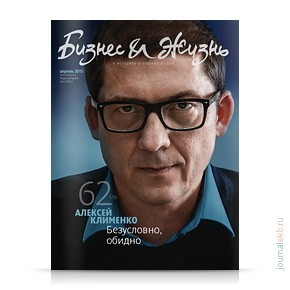 Бизнес и жизнь №99, апрель 2015