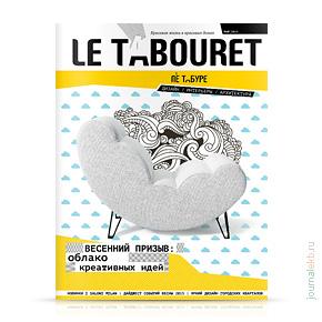 Le Tabouret, май 2015
