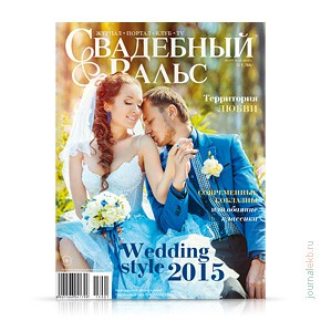 Свадебный вальс №66, весна 2015