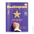 cover-vybiray-295