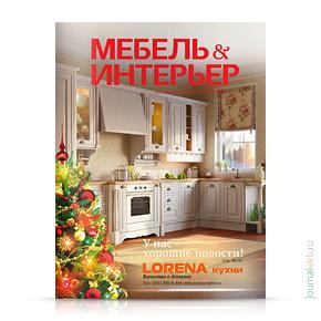 Мебель & интерьер №139, январь 2015