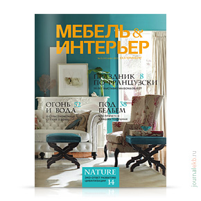 Мебель & интерьер №141, март 2015