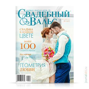 Свадебный вальс №67, май-июнь 2015