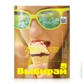 cover-vybiray-296