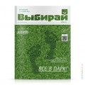 cover-vybiray-297