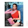 cover-yapok-208