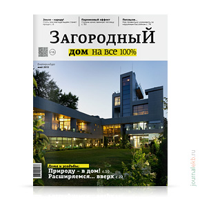 Загородный дом на все 100%, май 2015