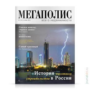 Мегаполис. Все о недвижимости №21, сентябрь 2014