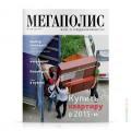 Журнал Мегаполис №23, Екатеринбург