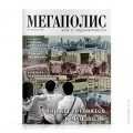 cover-megapolis-24