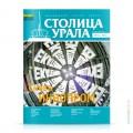 cover-stolica-urala-46