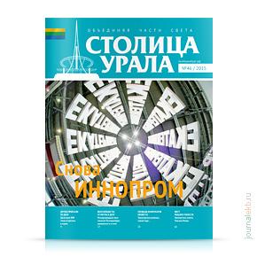 Столица Урала №46, июнь 2015