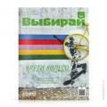 cover-vybiray-298