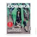 cover-sobaka-65