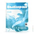 cover-vybiray-301