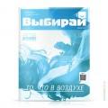 cover-vybiray-301