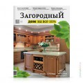 cover-zagorodniy-2015-07