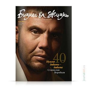 Бизнес и жизнь №102, июль 2015