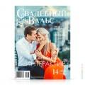 cover-svadebniy-vals-68