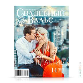 Свадебный вальс №68, июль-август 2015