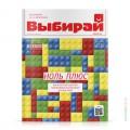 cover-vybiray-302