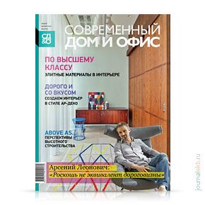 Современный дом и офис №150, сентябрь-октябрь 2015