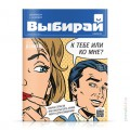 cover-vybiray-305