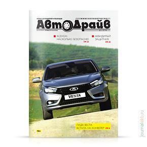 Автодрайв №21, октябрь 2015