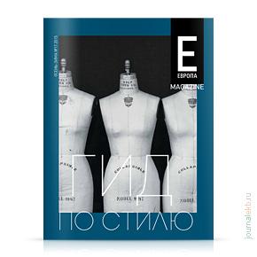 E-magazine №17, осень-зима 2015
