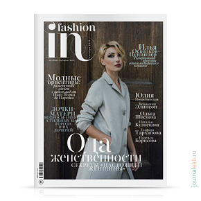 In Fashion №2, октябрь 2015