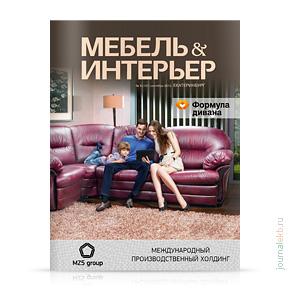 Мебель & интерьер №147, сентябрь 2015