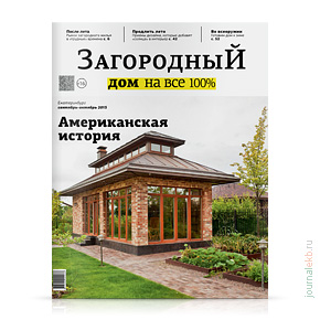 Загородный дом на все 100%, октябрь 2015