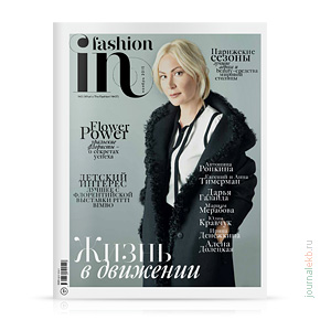 In Fashion №3, ноябрь 2015