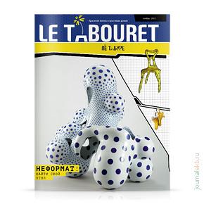 Le Tabouret, ноябрь 2015