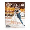 cover-svadebniy-vals-69