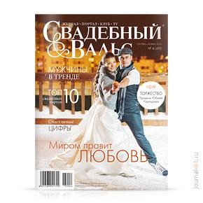 Свадебный вальс №69, сентябрь-ноябрь 2015