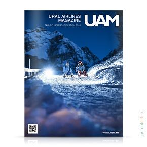 UAM №87, ноябрь-декабрь 2015