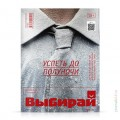 cover-vybiray-307