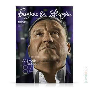 Бизнес и жизнь №107, декабрь 2015