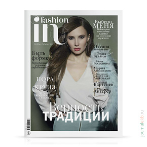In Fashion №4, декабрь 2015