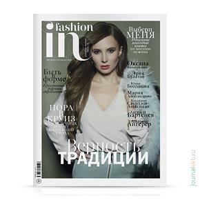 In Fashion №4, декабрь 2015