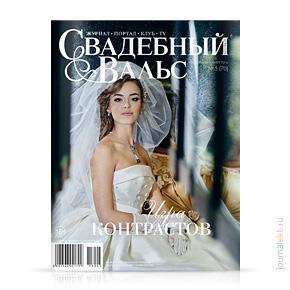 Свадебный вальс №70, декабрь-март 2015