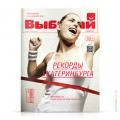 cover-vybiray-312