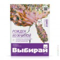 cover-vybiray-313