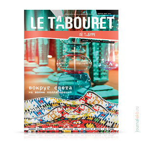 Le Tabouret, март 2016