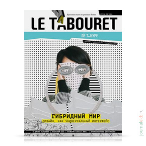 Le Tabouret, апрель 2016